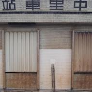 皇家貴族派(花蓮宜昌店)