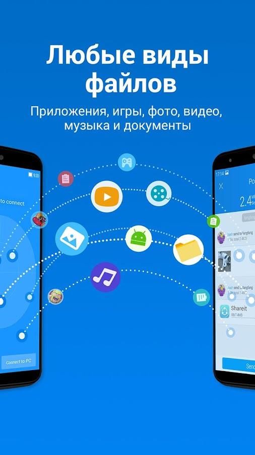 скачать программу shareit на андроид