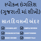 Learn English in Gujarati - Gujarati to English