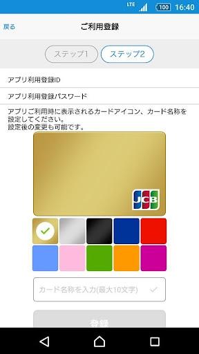 免費下載財經APP|J/Secureワンタイムパスワード(JCB) app開箱文|APP開箱王