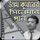 উওম কুমারের সিনেমার গান -- Uttam Kumar Cinemar Gan Download on Windows