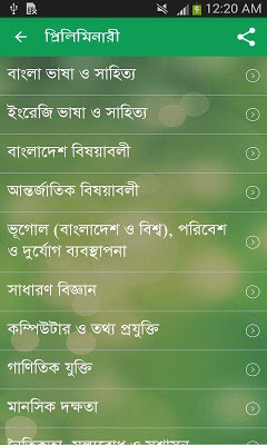 BCS Syllabus - screenshot