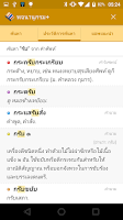 Screenshot of พจนานุกรมไทย+ ราชบัณฑิตยสถาน