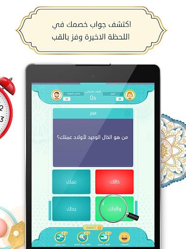Tahadi Wasla - u062au062du062fu064a u0648u0635u0644u0629 screenshots 18