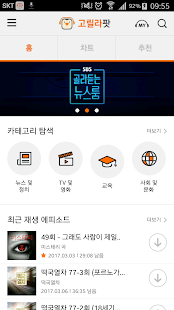 SBS 고릴라- screenshot thumbnail