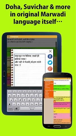 android Marwadi Status for whatsapp Screenshot 14