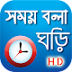 সময় বলা ঘড়ি - Bangla Real talking clock for PC-Windows 7,8,10 and Mac