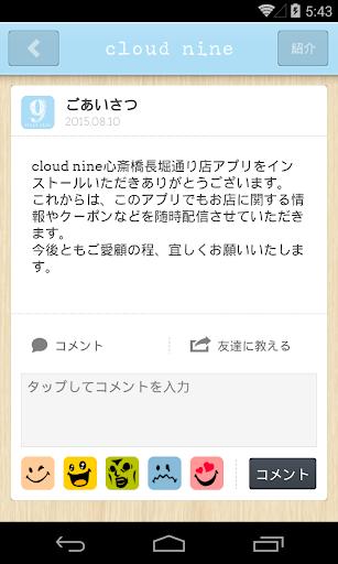 Cloud 9 nine (u5fc3u658eu6a4bu9577u5800u901au308au5e97) 2.6.0 Windows u7528 2