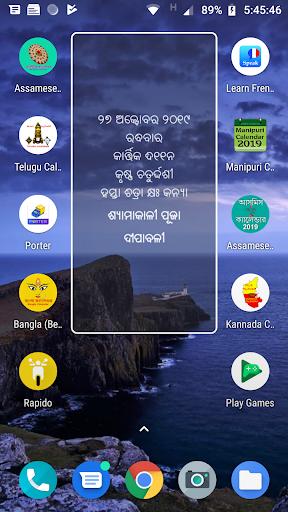 Odia (Oriya) Calendar Pro screenshot 8