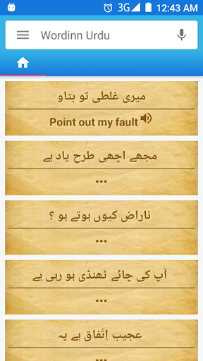Dictionary, Quiz & Keyboard in Urdu & English