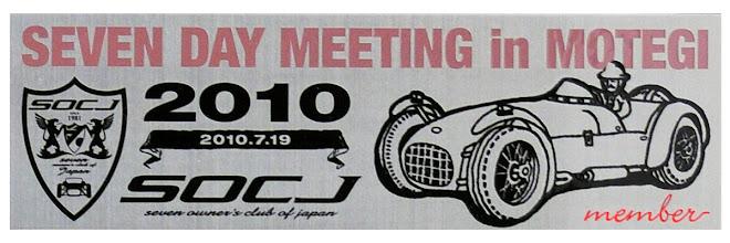 Photo: '10 SEVEN DAY MEETING in MOTEGI. SOCJ Member's Plate.