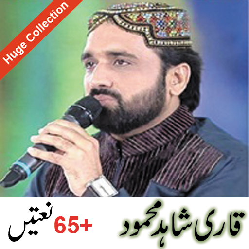 Qari Shahid Mahmood Natain LOGO-APP點子