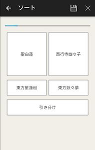 東方ソート screenshot 1