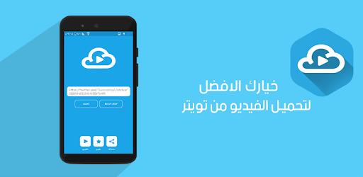 تحميل الفيديو من تويتر التطبيقات على Google Play