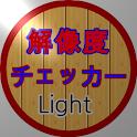 解像度チェッカー Light
