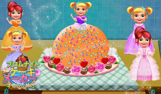 子供のためのプロムナイトのケーキメーカー