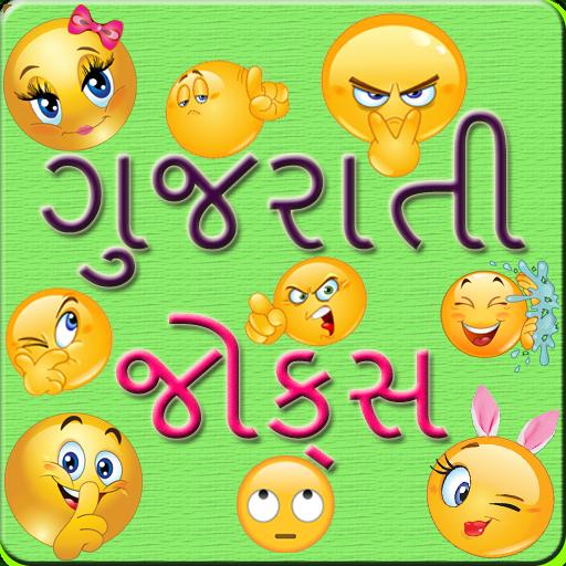 娛樂App|GujaratiJokes(આમા કવિ કહે છે.) LOGO-3C達人阿輝的APP