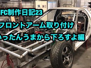 RX-7 FC3S のカスタム事例画像 M.K homeさんの2020年07月16日13:00の投稿