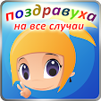 Поздр�.. file APK for Gaming PC/PS3/PS4 Smart TV