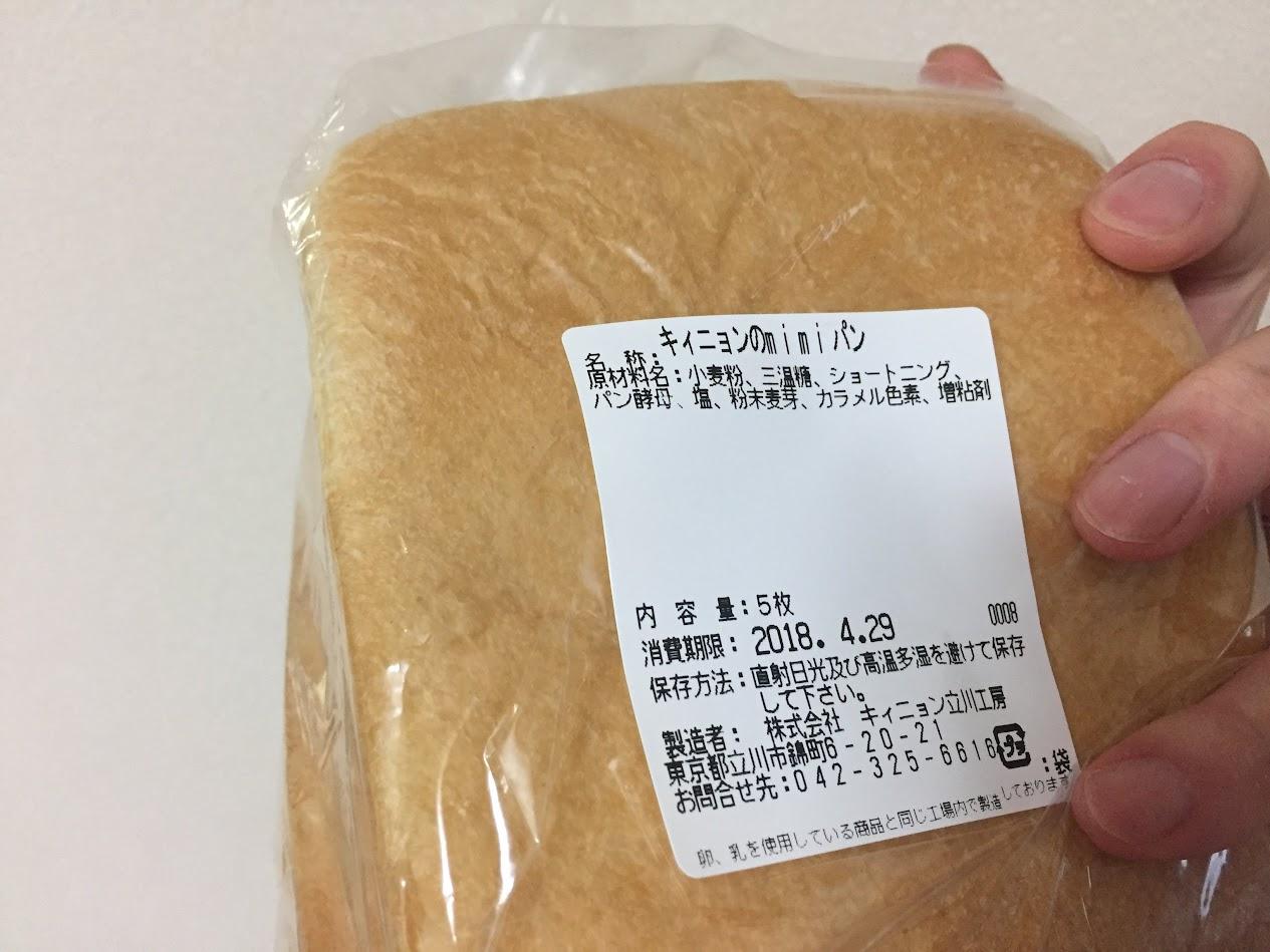 有料 パンの耳(ミミ)2