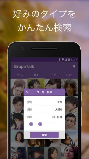 玩社交App|GrapeTalk - 無料のひまつぶしチャットトーク掲示板免費|APP試玩