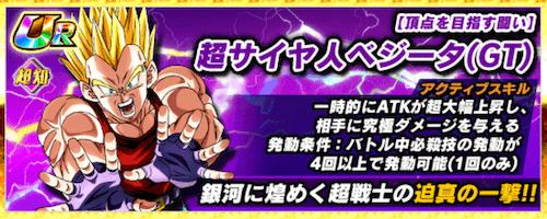 超サイヤ人ベジータ(GT)