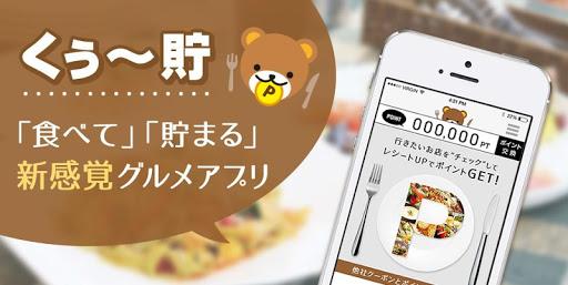 くぅ〜貯 飲食店に行くだけでポイントが貯まる美味しいアプリ