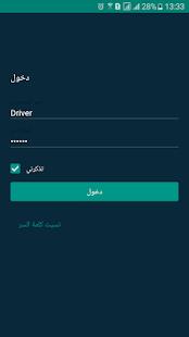 Aklah Driver