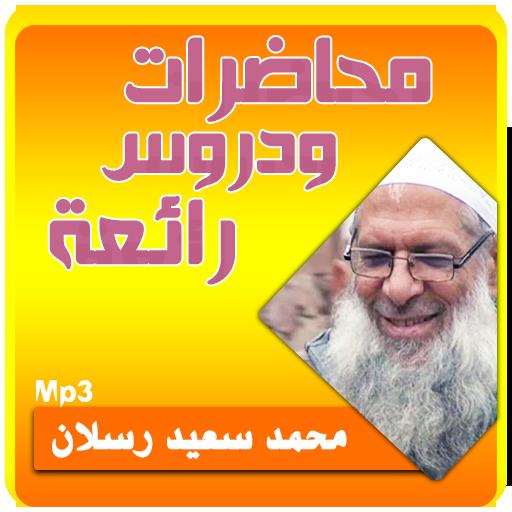 الشيخ محمد سعيد رسلان محاضرات