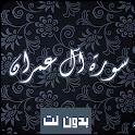 سورة آل عمران كاملة صوت و صورة مكتوبة بدون نت mp3 icon