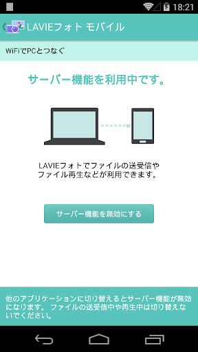 LAVIEu30d5u30a9u30c8 u30e2u30d0u30a4u30eb 1.3.0.3 Windows u7528 2