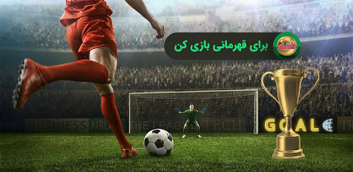 Like soccer stars, kick free and compete with online friends!