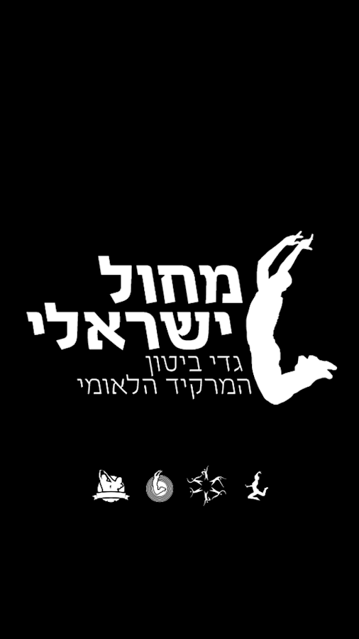 Gadi Bitton Dance- screenshot