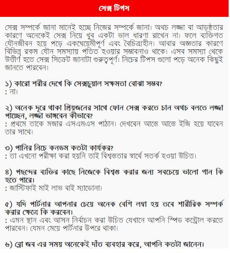 Bangla Sex Tips