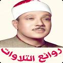 روائع التلاوات للشيخ عبدالباسط