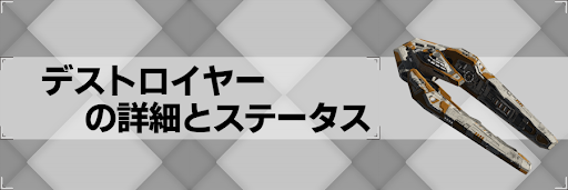 【アストロキングス】デストロイヤーのスキルとステータス