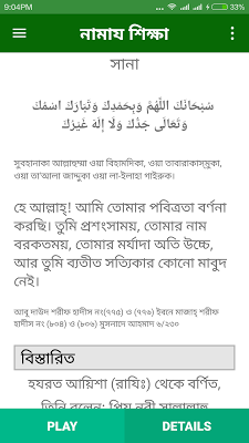 নামায শিক্ষা - screenshot