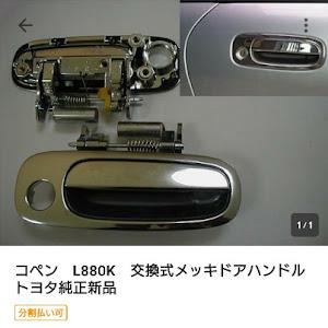 コペン L880Kのカスタム事例画像 ゆうさんの2020年03月12日23:38の投稿
