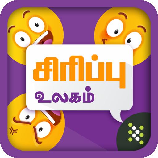 Tamil Jokes - தமிழ் ஜோக்ஸ் (app)