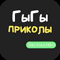 ГыГы Приколы icon