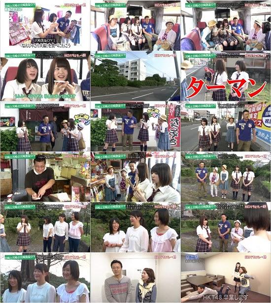 (TV-Variety)(720p) HKT48 – HKTバラエティー48 ep41 151025