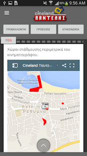 CinelandPantelis- screenshot thumbnail