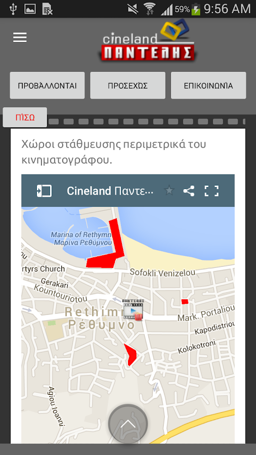 CinelandPantelis- screenshot
