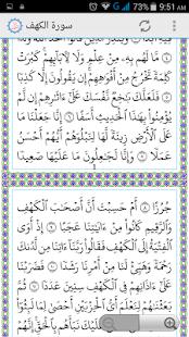 surah maryam arabic full pdf