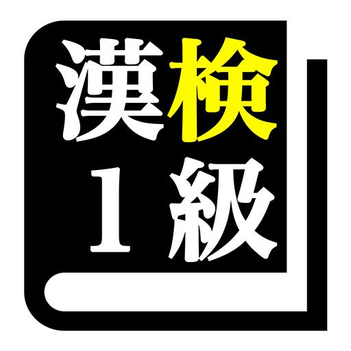 漢字検定1級 「30日合格プログラム」  漢検1級