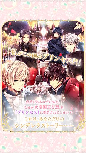 イケメン王宮◆真夜中のシンデレラ 恋愛ゲーム