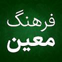 فرهنگ لغت معین - لغت نامه فارسی معین (کامل) icon