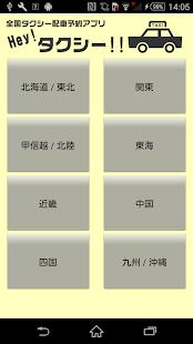 無料 全国タクシー配車予約アプリ - náhled