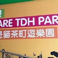 TDH PARK 貓茶町遊樂園