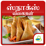 App Snacks Sweets Recipes & Quick Ideas in Tamil 2018 APK for Windows Phone